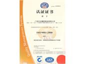 天沅ISO9001:2008证书(中文)